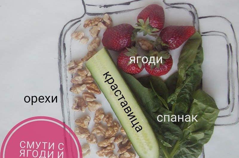 Смути с ягоди и орехи