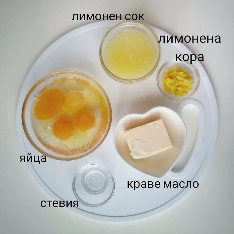 Лимонен крем