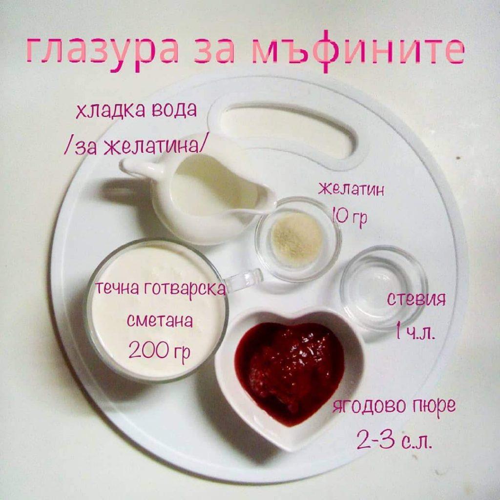Сметанова глазура за мъфини