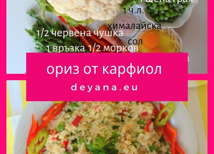 Ориз от карфиол( нисковъглехидратен, кето, палео, вегетариански )
