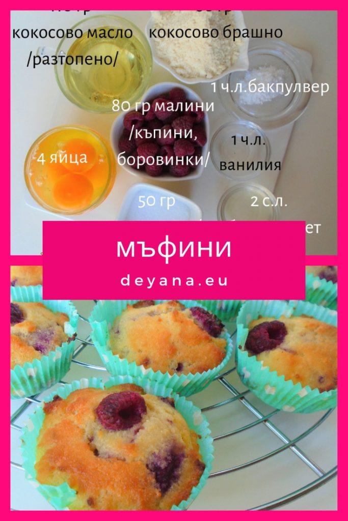 Нисковъглехидратни мъфини с малини и кокосово бръшно( кето, палео )