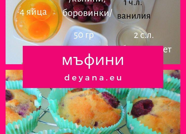 Нисковъглехидратни мъфини с малини и кокосово брашно ( кето, палео, веган , без глутен, без захар)