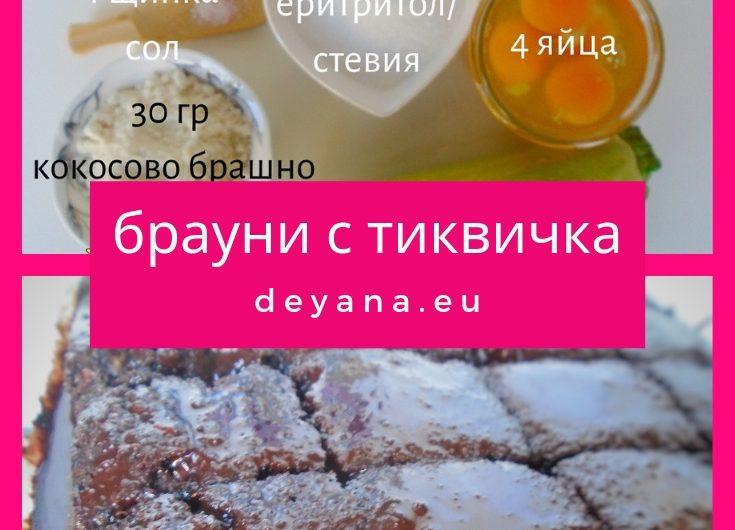 Нисковъглехидратно брауни с тиквичка ( кето, палео, веган, без глутен, без захар, без млечни )