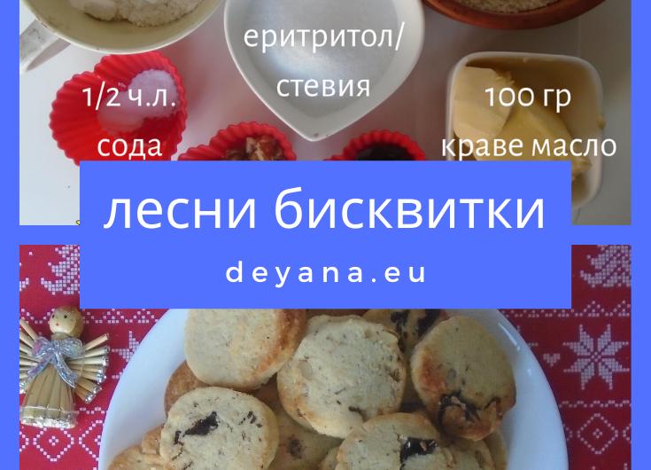 Лесни бисквитки( нисковъглехидратни, без глутен, без захар )
