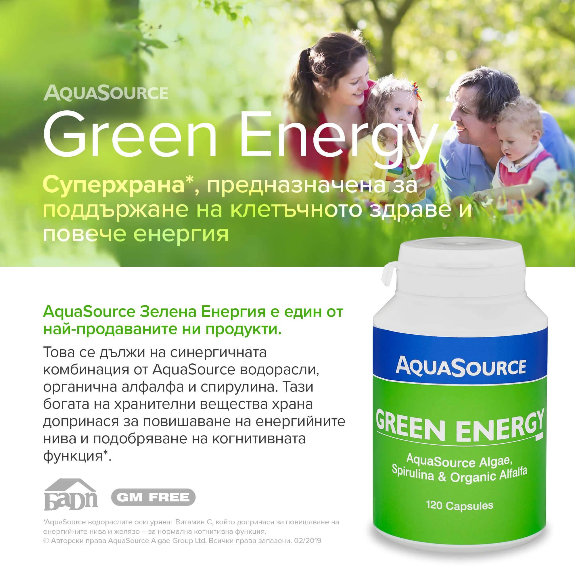 Аквасорс, зелена енергия