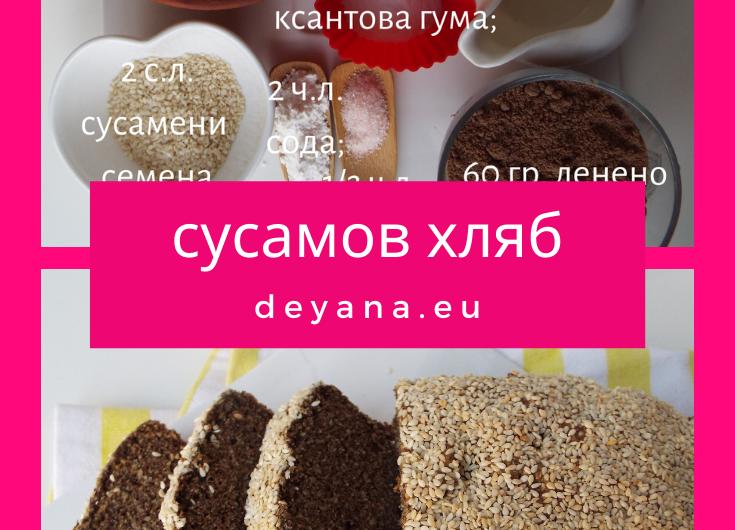 Сусамов хляб( нисковъглехидратен, кето, без глутен, без захар, без ядки, без млечни )