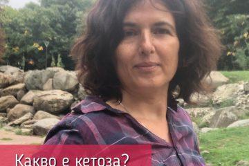 Какво е кетоза?